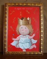 Картина на подарок Гапчинская Я подарю тебе счастье